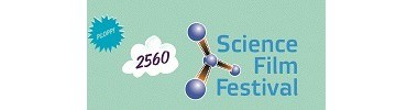 Science Film Festival 2017 Image 1